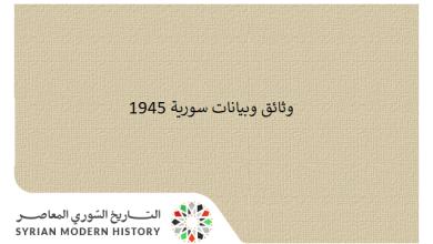 صورة وثائق سورية 1945