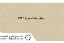 صورة وثائق سورية 1947