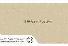 صورة وثائق سورية 1950