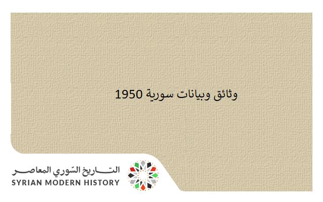 وثائق سورية 1950