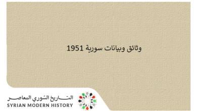 صورة وثائق سورية 1951