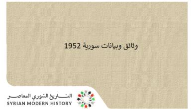 صورة وثائق سورية 1952