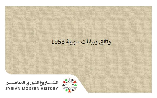 صورة وثائق سورية 1953