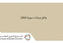 صورة وثائق سورية 1954