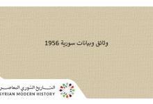 صورة وثائق سورية 1956