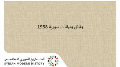 صورة وثائق سورية 1958