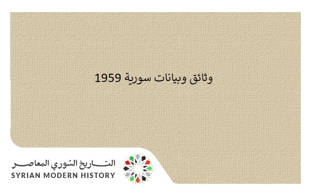 صورة وثائق سورية 1959