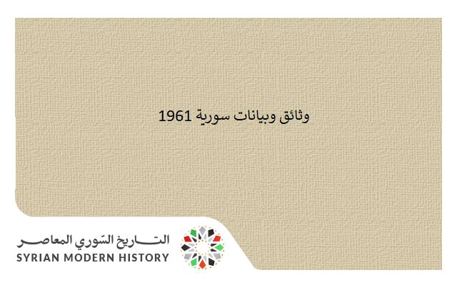 صورة وثائق سورية 1961