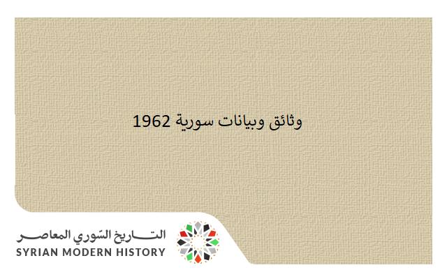 صورة وثائق سورية 1962