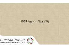 صورة وثائق سورية 1963