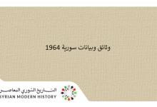 صورة وثائق سورية 1964