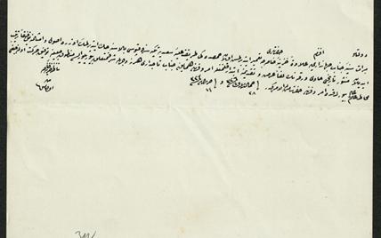 صورة من الأرشيف العثماني 1908 – ترميم تكية الطريقة السعدية بحمص من مال السلطان عبدالحميد