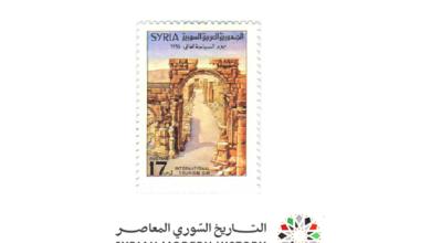 صورة طوابع سورية 1994 – يوم السياحة العالمي