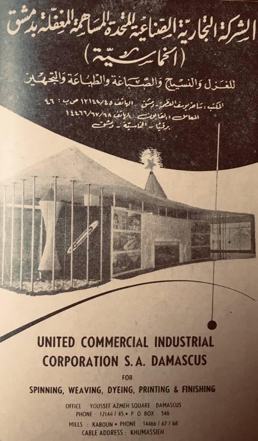 """كيف أنهى قرار التأميم شركة """"الخماسية"""" الصناعية في سورية؟"""