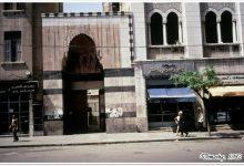 دمشق - مدخل مسجد تنكز عام 1951