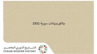 صورة وثائق سورية 1931