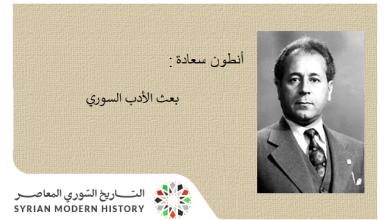 صورة أنطون سعادة: بعث الأدب السوري