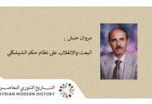 صورة مروان حبش:البعث والانقلاب على نظام حكم الشيشكلي