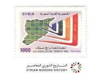 صورة طوابع سورية 1994 – التعداد العام الرايع للسكان