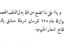 صورة قرار تخفيض عدد أفراد شرطة دمشق بسبب علف حيواناتهم عام 1925