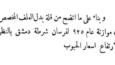 قرار تخفيض عدد أفراد شرطة دمشق بسبب علف حيواناتهم عام 1925