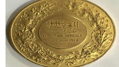 صورة ميداليات المعرض الزراعي بحلب عام 1928