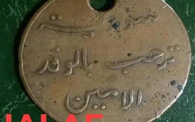 ميدالية الترحيب بوفد معاهدة عام 1936
