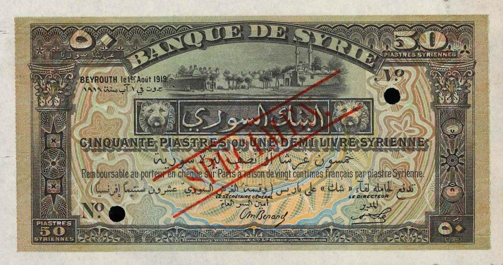 النقود والعملات الورقية السورية 1919 – خمسون قرشاً سورياً