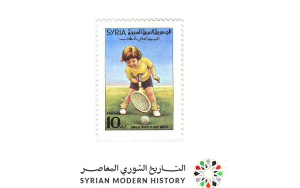 صورة طوابع سورية 1994 – يوم الطفل العالمي