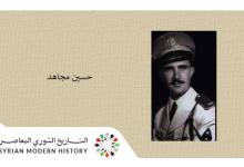 حسين جاهد