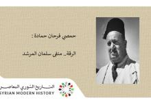 حمصي فرحان حمادة: الرقة.. منفى سلمان المرشد