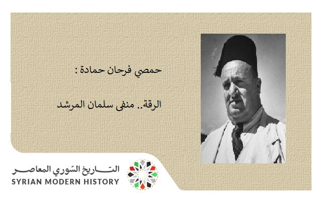 صورة حمصي فرحان حمادة: الرقة.. منفى سلمان المرشد