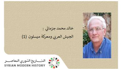 خالد محمد جزماتي: الجيش العربي ومعركة ميسلون (1)