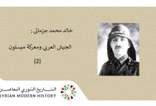 خالد محمد جزماتي: الجيش العربي ومعركة ميسلون (2)