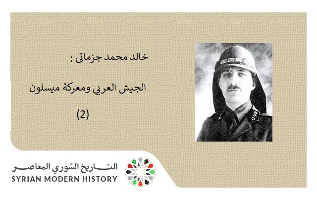 صورة خالد محمد جزماتي: الجيش العربي ومعركة ميسلون (2)