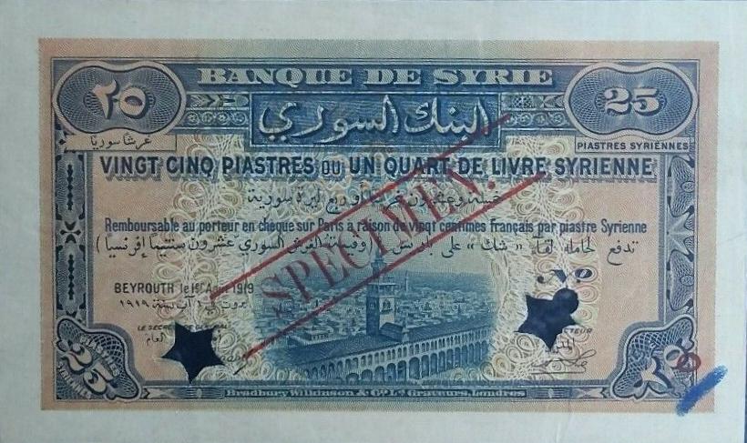النقود والعملات الورقية السورية 1919 – خمسة وعشرون قرشاً
