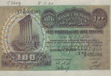 صورة النقود والعملات الورقية السورية 1919 – ليرة سورية