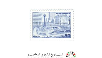 صورة طوابع سورية 1994 – سا حة المرجة