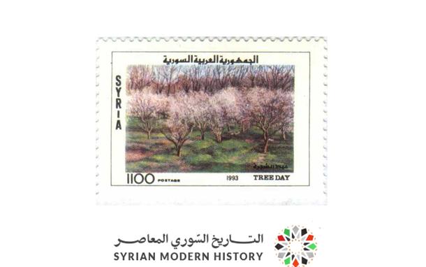 صورة طوابع سورية 1993  – عيد الشجرة