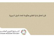 قرار الحاق إدارة الطابو بحكومة اتحاد الدول السورية عام 1923