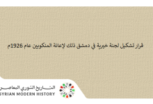قرار تشكيل لجنة خيرية في دمشق لإعانة المنكوبين عام 1926م