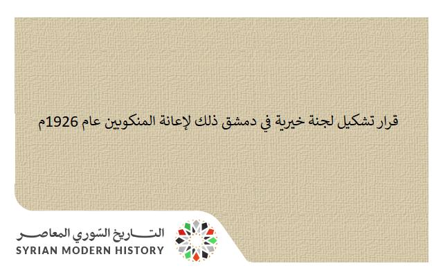 وثائق سورية 1926- قرار تشكيل لجنة خيرية في دمشق لإعانة المنكوبين