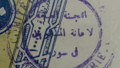 صورة يانصيب لإعانة منكوبي سورية عام 1927