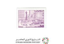 صورة طوابع سورية 1994 – بريد عادي .. ساحة المرجة