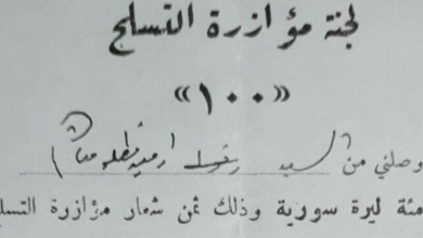 صورة إيصال مالي ثمن شعار مؤازرة ودعم الجيش عام 1956م