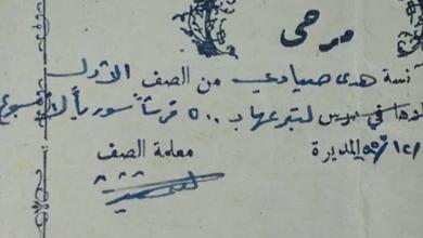 """صورة """"مرحى"""" لتلميذة متبرعة في أسبوع التسلح عام 1955"""