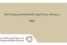 صورة مرسوم إلغاء مديرية الشؤون القنصلية والحدود في وزارة الداخلية عام 1961