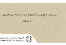 صورة مرسوم إلغاء دمج مؤسسة الخطوط السورية وشركة مصر للطيران عام 1961
