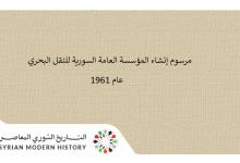صورة مرسوم إنشاء المؤسسة العامة السورية للنقل البحري عام 1961