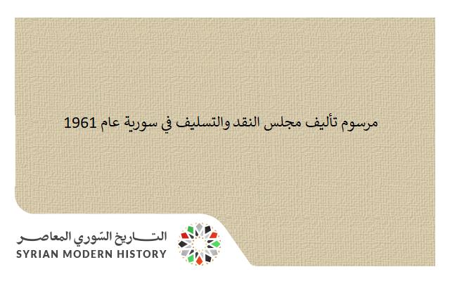 صورة مرسوم تشكيل مجلس النقد والتسليف في سورية عام 1961